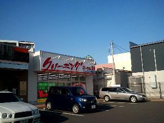 21 クリーニング ローヤル 千葉県のクリーニング屋さん4社比較